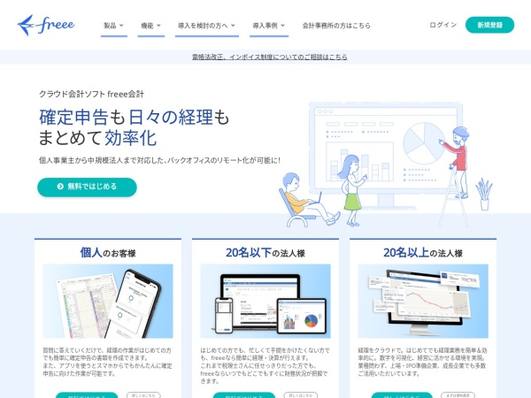 Screenshot of www.freee.co.jp