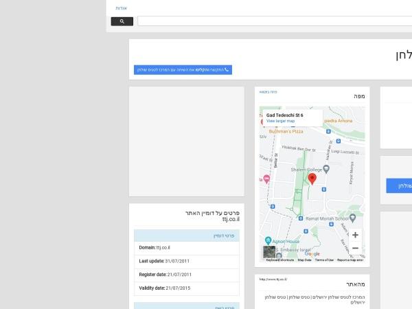 Screenshot of www.freeindex.co.il
