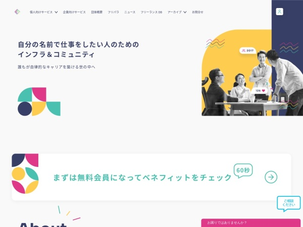 Screenshot of www.freelance-jp.org