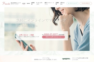 Screenshot of www.freesia.nagano.jp