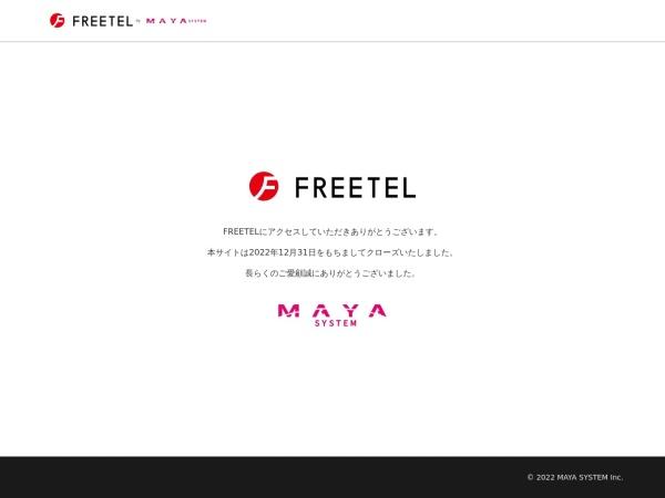 https://www.freetel.jp/