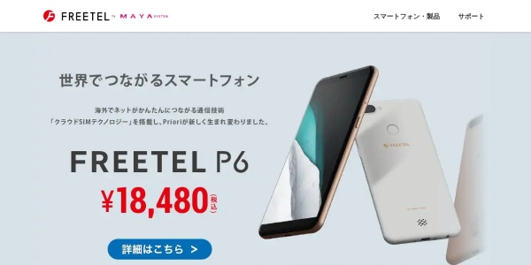 Screenshot of www.freetel.jp