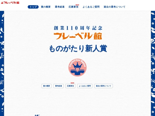Screenshot of www.froebel-kan.co.jp