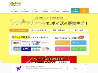 Screenshot of www.fruitmail.net