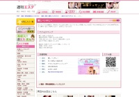 Screenshot of www.fues.jp