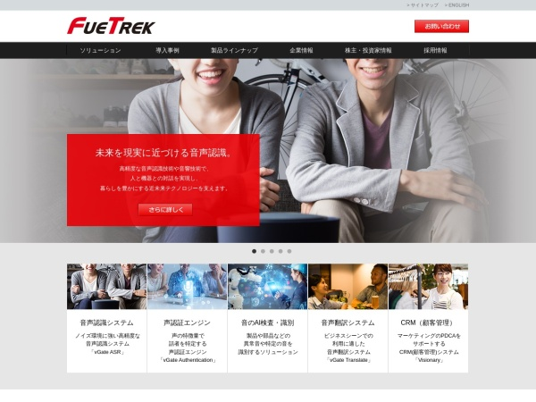 Screenshot of www.fuetrek.co.jp