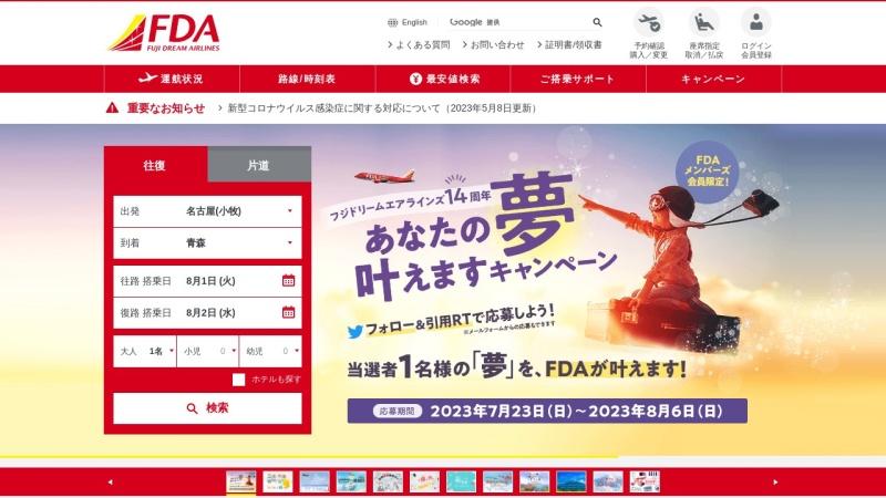 FDA公式サイトイメージ