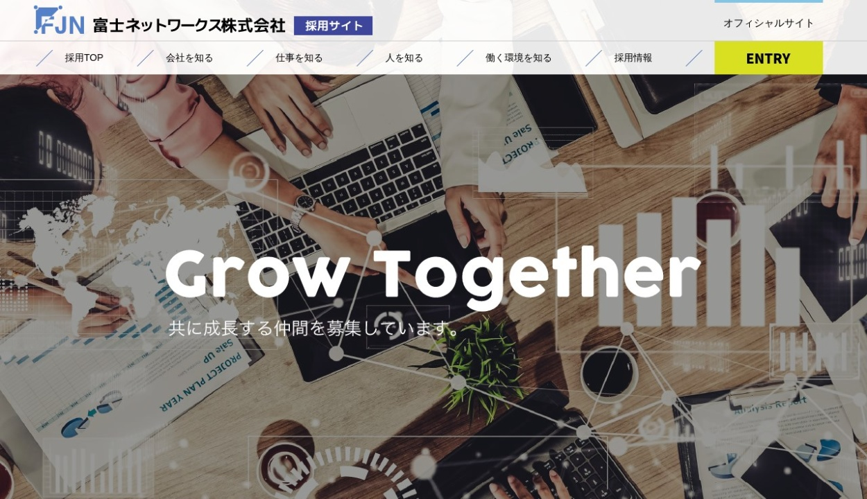 https://www.fujinetworks.co.jp/recruit.html