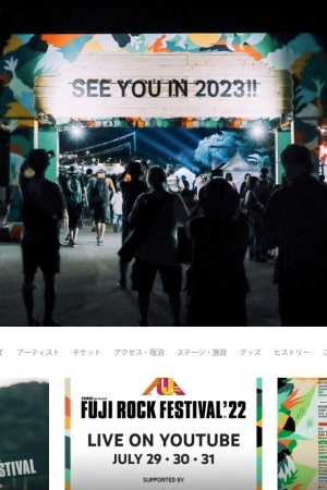 Screenshot of www.fujirockfestival.com