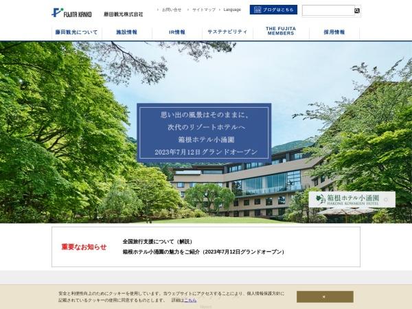 Screenshot of www.fujita-kanko.co.jp
