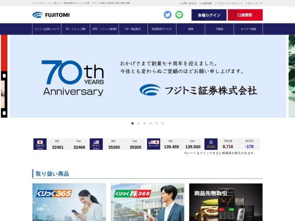 Screenshot of www.fujitomi.co.jp