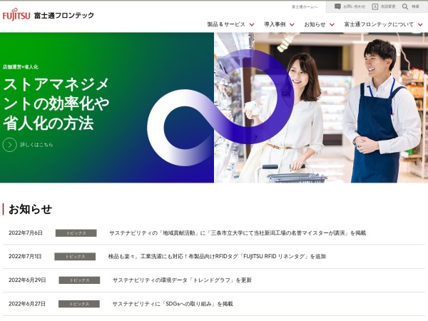 Screenshot of www.fujitsu.com