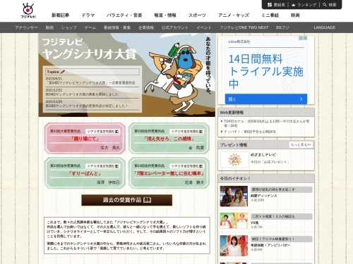 Screenshot of www.fujitv.co.jp