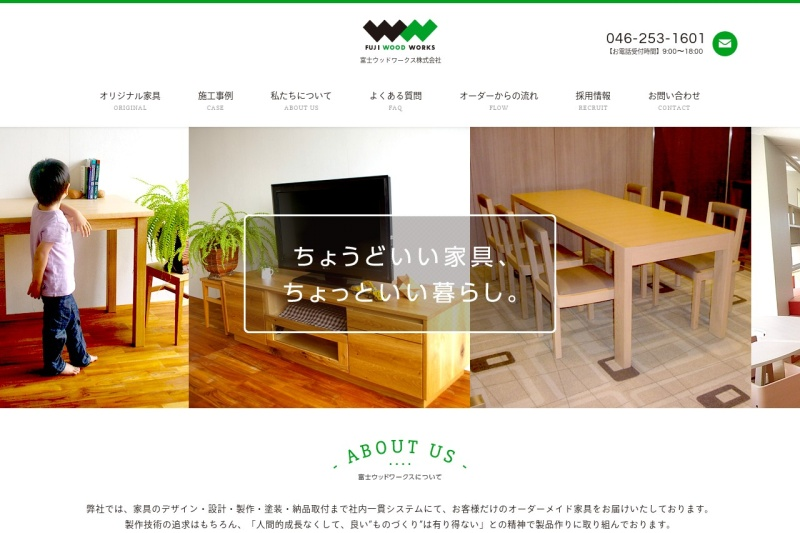 Screenshot of www.fujiwoodworks.com