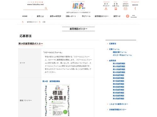 Screenshot of www.fukuiku.net
