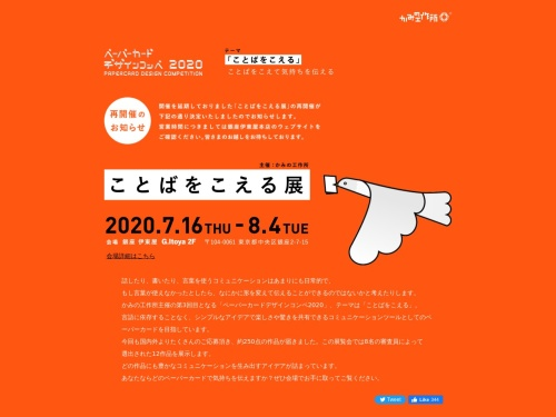 https://www.fukunaga-print.co.jp/compe/2020/