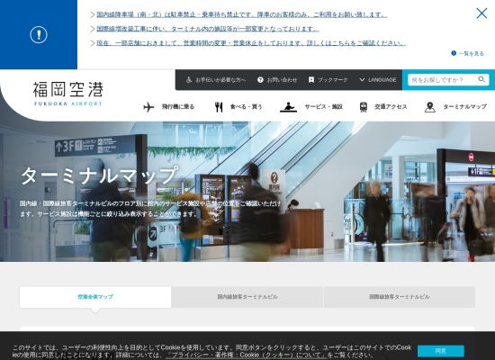 福岡空港国際線送迎デッキ