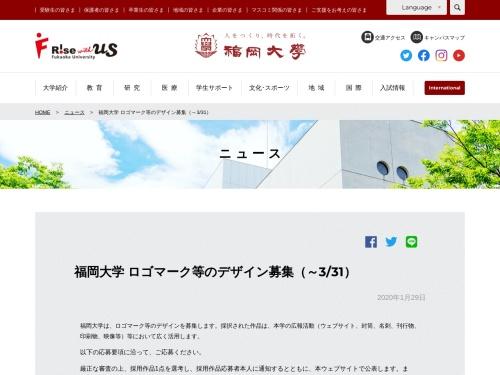 Screenshot of www.fukuoka-u.ac.jp