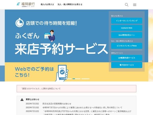 https://www.fukuokabank.co.jp/
