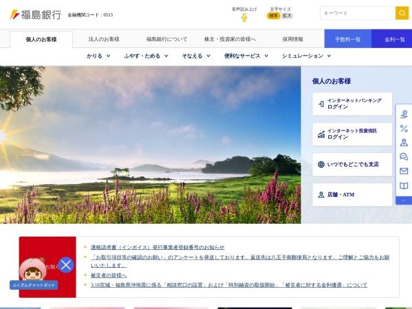 Screenshot of www.fukushimabank.co.jp