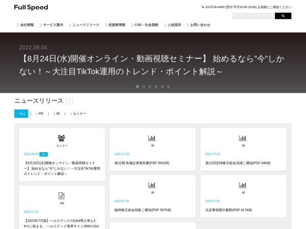 Screenshot of www.fullspeed.co.jp