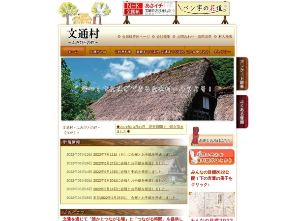 Screenshot of www.fumibito.com