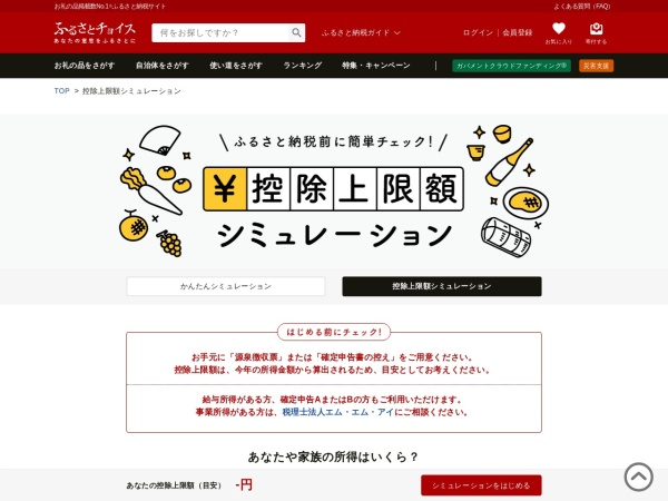 Screenshot of www.furusato-tax.jp