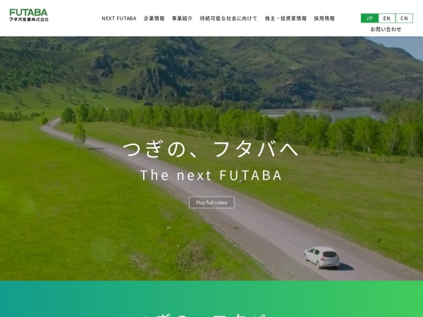 Screenshot of www.futabasangyo.com