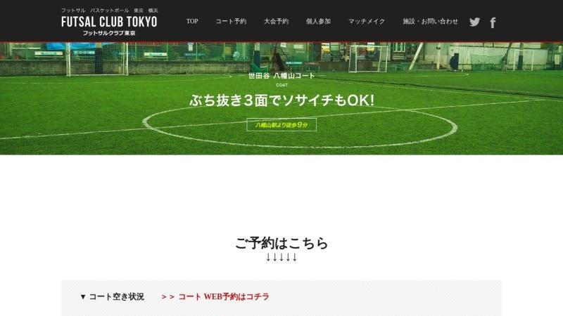 Screenshot of www.futsal-tokyo.co.jp