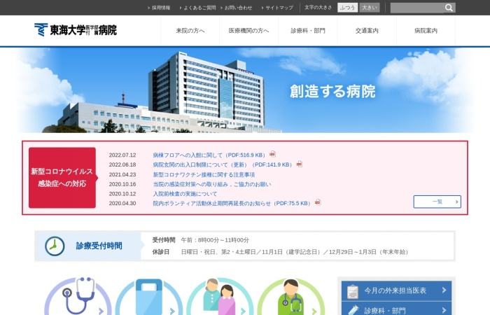 Screenshot of www.fuzoku-hosp.tokai.ac.jp