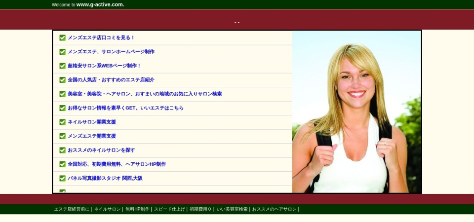 Screenshot of www.g-active.com