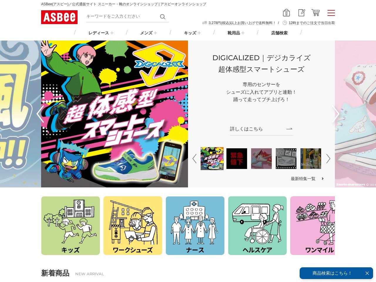 https://www.g-foot.jp/ec/ASBee/cmShopTopPage1.html%20