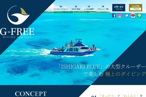 Screenshot of www.g-free.co.jp