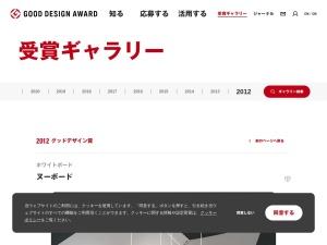 https://www.g-mark.org/award/describe/39114