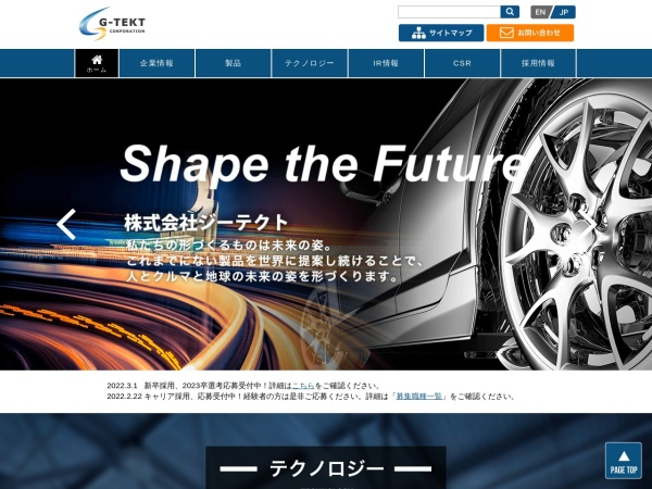 Screenshot of www.g-tekt.jp