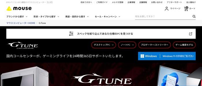 Screenshot of www.g-tune.jp