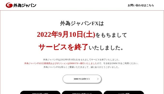 Screenshot of www.gaitamejapan.com