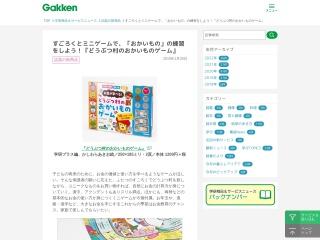 Screenshot of www.gakken.co.jp