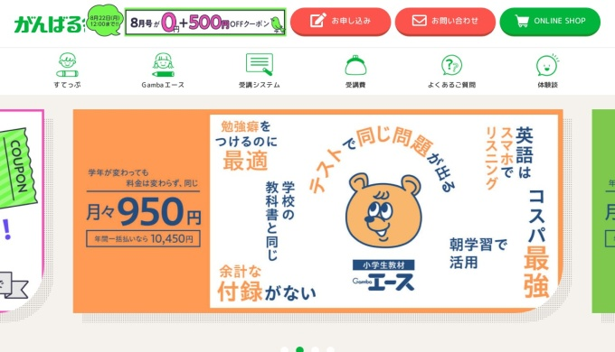 Screenshot of www.gamba.co.jp