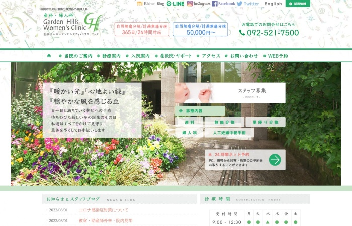 Screenshot of www.gardenhill.jp
