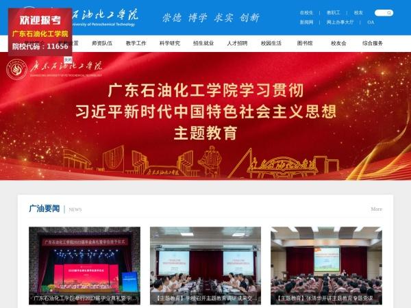 Screenshot of www.gdupt.edu.cn