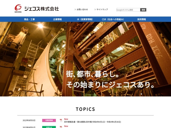 Screenshot of www.gecoss.co.jp