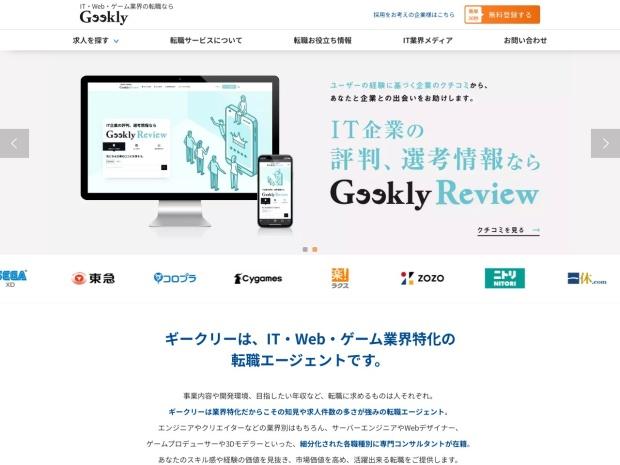 https://www.geekly.co.jp/