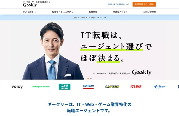 Screenshot of www.geekly.co.jp
