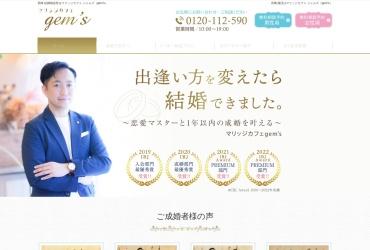 Screenshot of www.gems-nagasaki.com