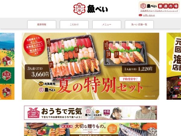 Screenshot of www.genkisushi.co.jp
