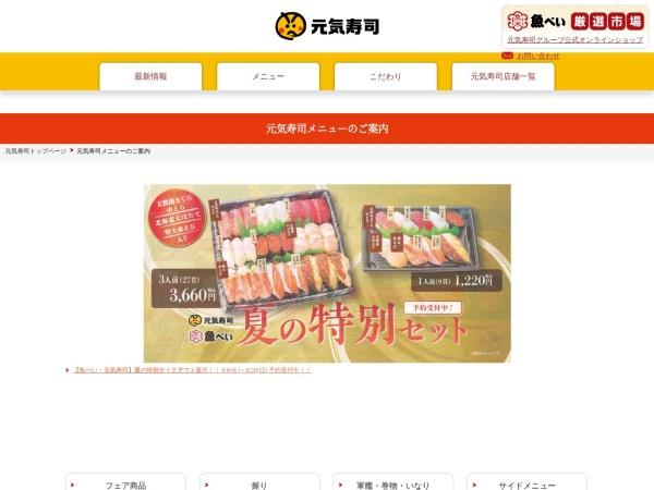 https://www.genkisushi.co.jp/genki/menu/