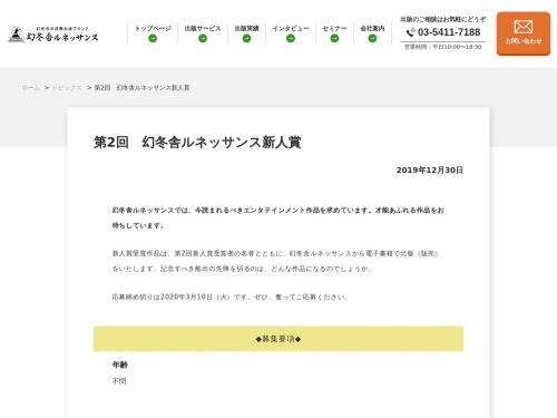 Screenshot of www.gentosha-book.com