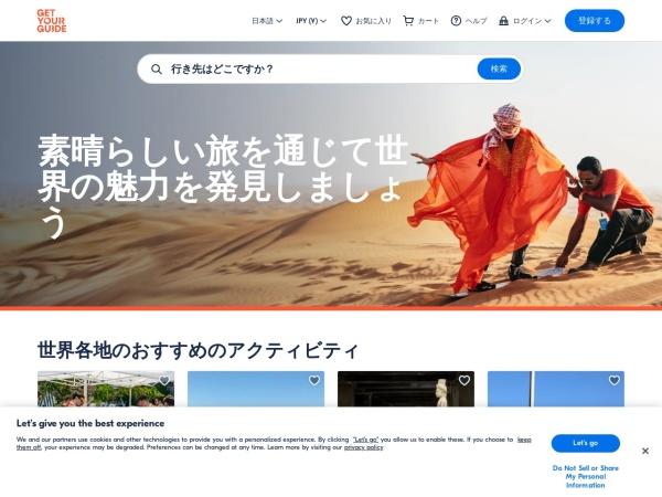 Screenshot of www.getyourguide.jp