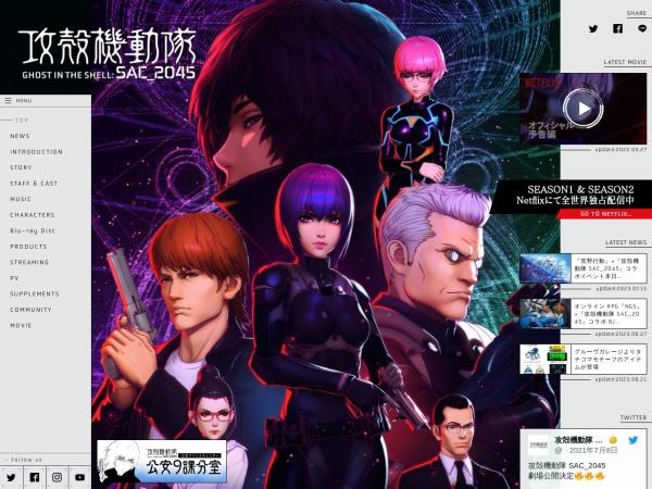 Screenshot of www.ghostintheshell-sac2045.jp